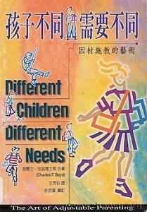 孩子不同,需要不同 – 因材施教的藝術
