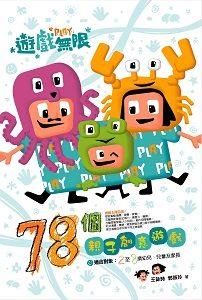 遊戲無限 – 78個親子創意遊戲